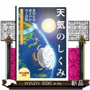 天気のしくみ雲のでき方からオーロラの正体まで 【Web動画付き】森田 正光 windybooks