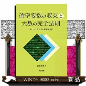 出版社  共立出版   著者  服部哲弥   内容: 大数の完全法則を大テーマとした解析的確率論の特...