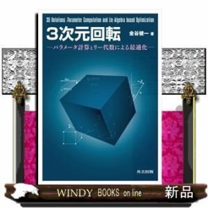 3次元回転  パラメータ計算とリー代数による最適化|windybooks