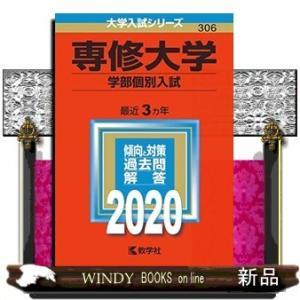 専修大学  学部個別入試|windybooks