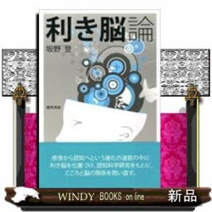 出版社  勁草書房   著者  坂野登   内容: 利き脳ということばはいつ頃から使われ、どのような...