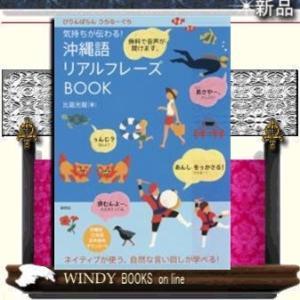 気持ちが伝わる! 沖縄語リアルフレーズBOOK /|windybooks
