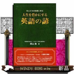 人生を豊かにする 英語の諺 /|windybooks