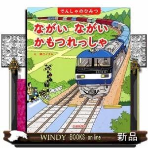 ながいながい かもつれっしゃ (でんしゃのひみつシリーズ)溝口イタル /|windybooks