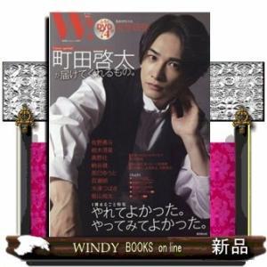 W!   町田啓太SPECIAL 佐野勇斗  30|windybooks