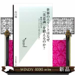 世界のエリートはなぜ「美意識」を鍛えるのか?  経営における「アート」と「サイエンス」山口周 windybooks