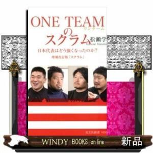 ONE TEAMのスクラム 日本代表はどう強くなったのか? 増補改訂版『スクラム』 光文社新書 松瀬学 著者 の商品画像|ナビ