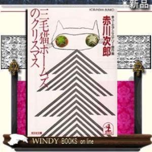 三毛猫ホームズのクリスマス    / 赤川次郎  著 - 光文社