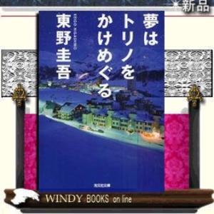 [内容]直木賞授賞パーティの翌日、受賞作家は成田にいた。隣には何故か、人間に化けた作家の愛猫・夢吉が...
