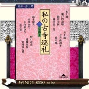 私の古寺巡礼  京都 2  2    / 井上靖 [監修]  著 - 光文社