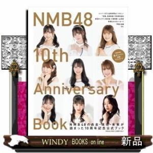 NMB48 10周年記念ブック(仮) windybooks