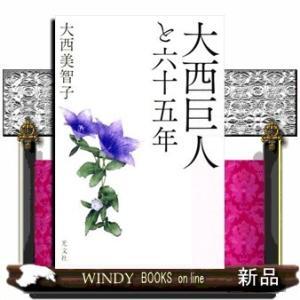 大西巨人と六十五年大西美智子 / 出版社  光文社   著者  大西美智子   内容: 2014年3月、97歳で亡くなった大西巨人。連れ添った夫人が|windybooks