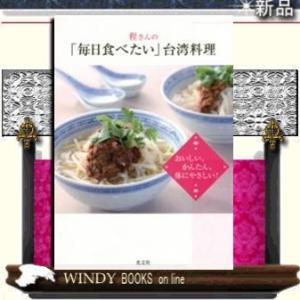 出版社  光文社   著者  程一彦   内容: 関西の人なら誰でも知っている台湾料理料理の大家・程...