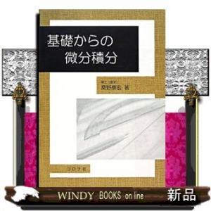 基礎からの微分積分 windybooks