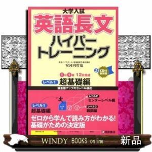 大学入試英語長文ハイパートレーニング  超基礎編安河内哲也  1 / 0 windybooks