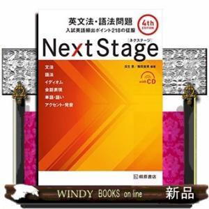 Next  Stage英文法・語法問題 /|windybooks