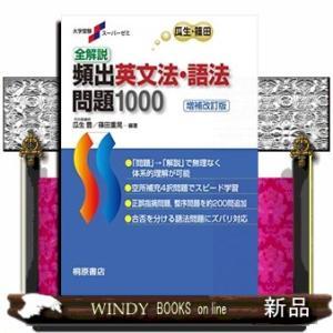 全解説頻出英文法・語法問題1000 /|windybooks