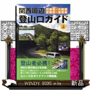 兵庫県・大阪府・京都府・滋賀県                /|windybooks
