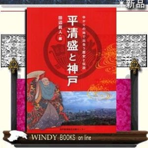 平清盛と神戸                         /|windybooks