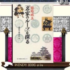 姫路城主「名家のル−ツ」を探る /|windybooks