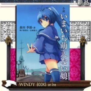 いまいち萌えない娘(こ) /|windybooks