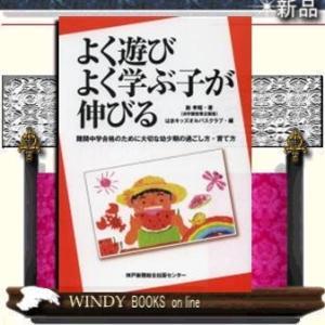 よく遊びよく学ぶ子が伸びる                  /|windybooks