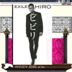 ビビリ|windybooks