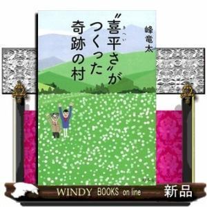 出版社  幻冬舎   著者  峰竜太   内容: 小さな村でもできる。峰竜太の故郷・下條村を過疎から...