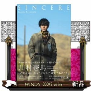 SINCERE windybooks