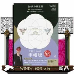 '22 五星三心占い開運  金/銀の鳳凰座 windybooks