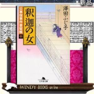 [内容]京・知恩院の本堂回廊で、毎日寝転がっている女。「お釈迦さまに違いない」という者もおり世間の耳...