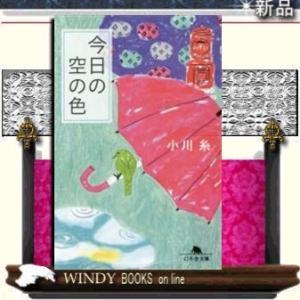 今日の空の色    / 小川糸  著 - 幻冬舎