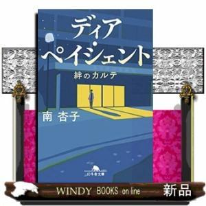 ディア・ペイシェント  絆のカルテ|windybooks