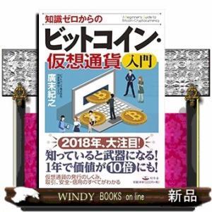 知識ゼロからのビットコイン・仮想通貨入門 / 出版社-幻冬舎