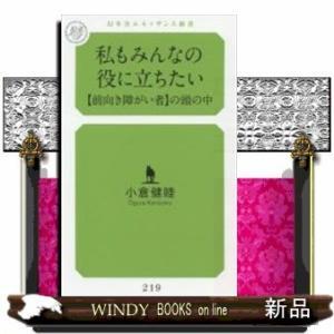 私もみんなの役に立ちたい  〈前向き障がい者〉の頭の中|windybooks
