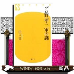プロ野球・二軍の謎  (幻冬舎新書)田口壮