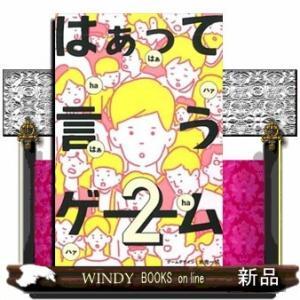 はぁって言うゲーム    2 windybooks