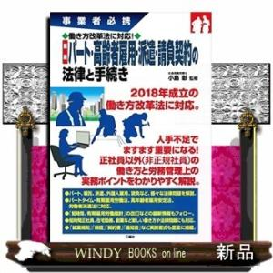 事業者必携 働き方改革法に対応! 最新 パート・高齢者雇用・派遣・請負契約の法律と手続き /|windybooks