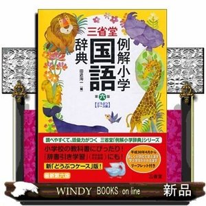 三省堂 例解小学国語辞典 第六版 どうぶつケース版 /の画像