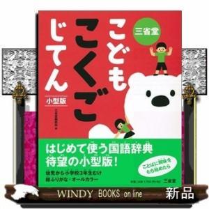 三省堂こどもこくごじてん小型版三省堂編修所 /|windybooks