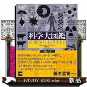 科学大図鑑 windybooks