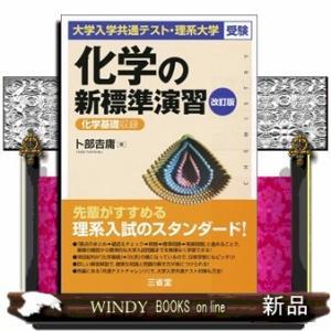 大学入学共通テスト・理系大学受験 化学の新標準演習 改訂版|windybooks