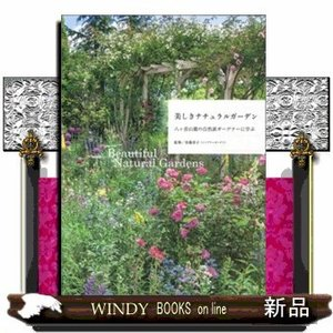 美しきナチュラルガーデン  八ケ岳山麓の自然派ガーデナーに学|windybooks