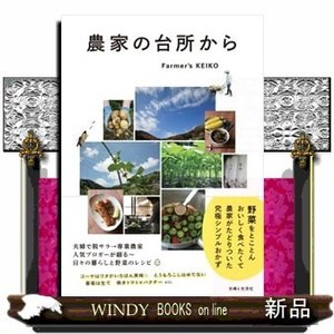 出版社  主婦と生活社   著者  Farmer's KEIKO   内容: 大人気料理ブロガーの著...