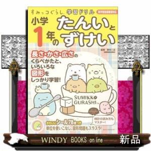 小学1年のたんいとずけい|windybooks