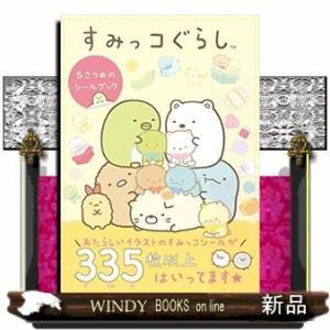 すみっコぐらし 5さつめのシールブック / 出版社  主婦と生活社   著者  主婦と生活社   内容: えびふらいのしっぽやしろくまの最新テーマ、|windybooks