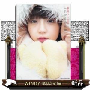 これからの足跡  荻野由佳ファースト写真集|windybooks