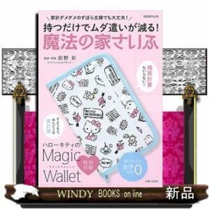 持つだけでムダ遣いが減る!魔法の家さいふ  ハローキティの Magic WALLET つき (別冊週刊女性)前野 彩 / 出版社-主婦と生活社|windybooks