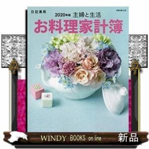 主婦と生活 お料理家計簿2020年版|windybooks