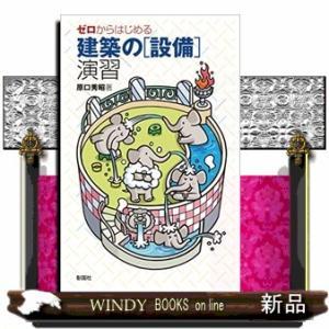 ゼロからはじめる建築の[設備]演習 windybooks